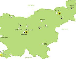 карта аэропортов словении