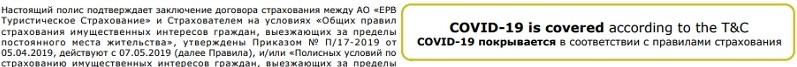 полис ERV от коронавируса