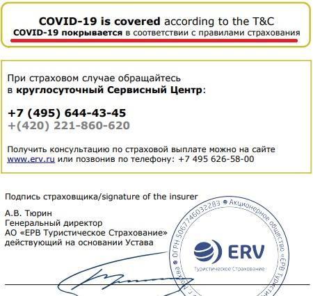 покрытие коронавируса страховкой для въезда в Таиланд